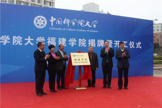 中国科学院大学福建学院揭牌并开工