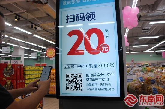 线上线下融合 福建传统零售加速向数字化转型